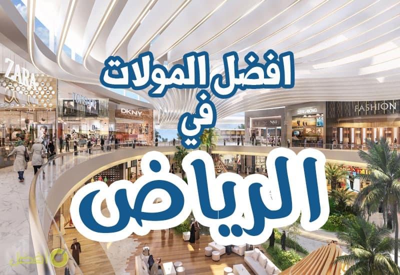 مولات الرياض الفخمه