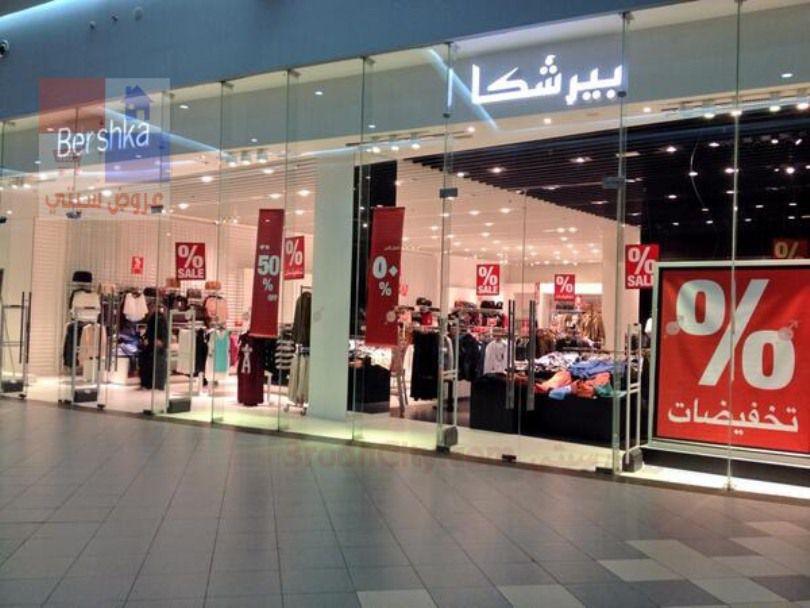 أماكن بيع بدل رجالي في الرياض