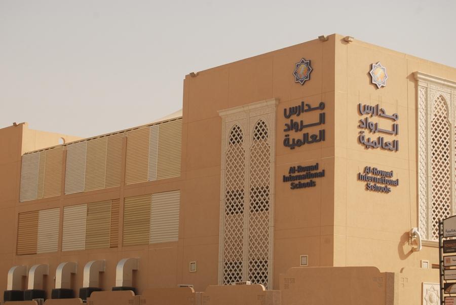 Alruwad International School On Twitter جانب