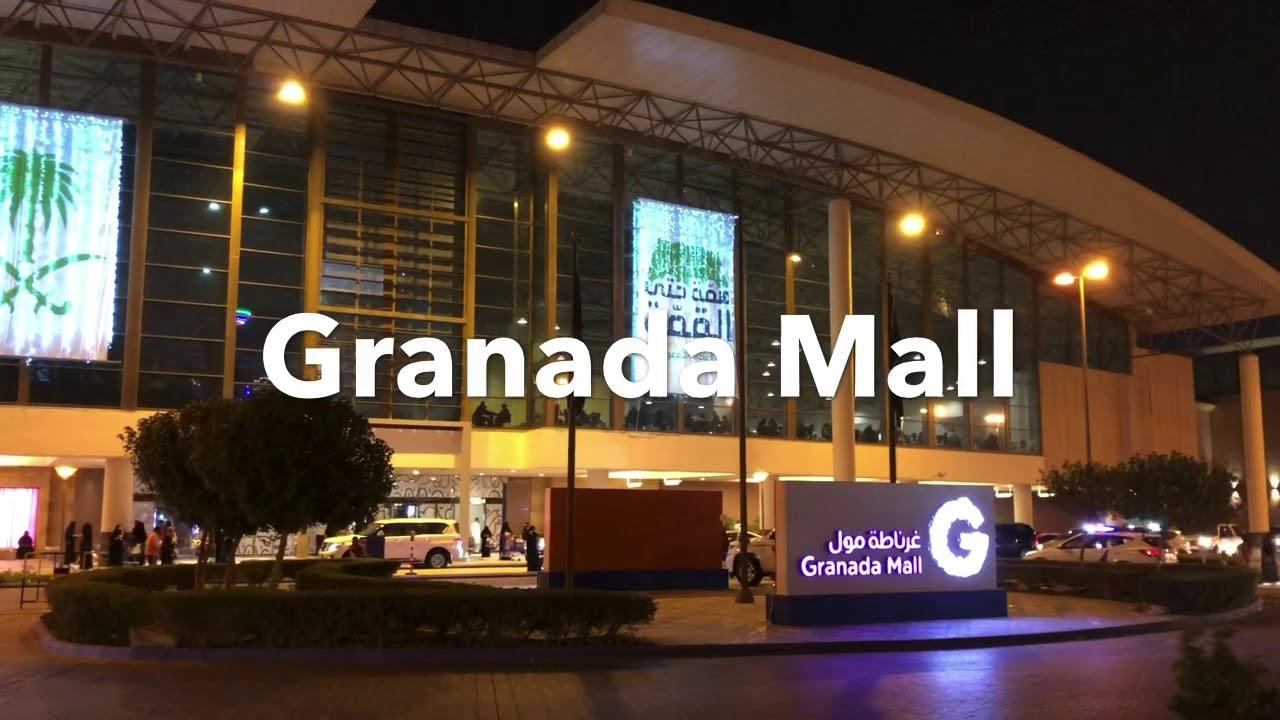غرناطة مول الرياض