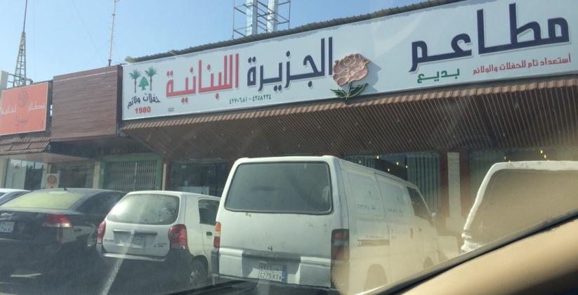 مطعم الجزيرة اللبنانية