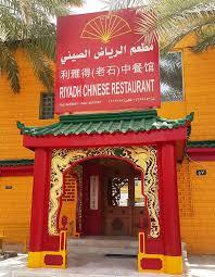 مطعم الرياض الصيني بالرياض