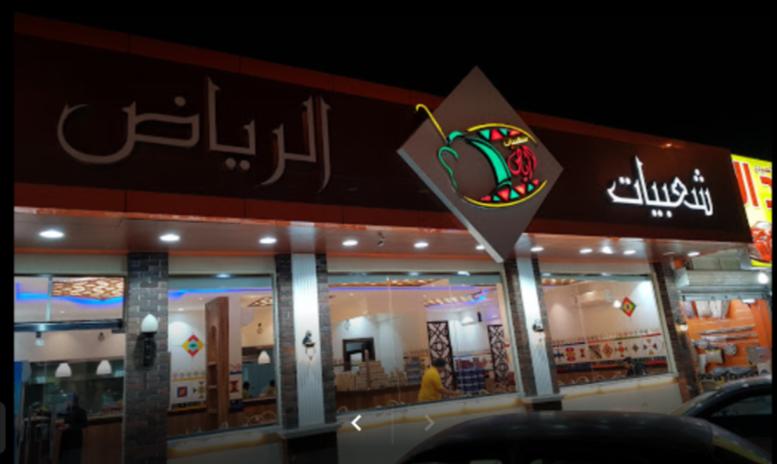 مطعم شعبيات الرياض