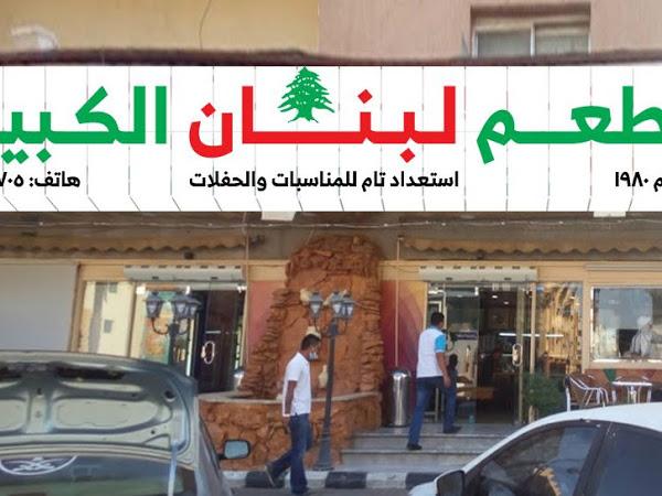 مطعم لبنان الكبير