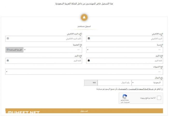 نموذج التسجيل في الهيئة السعودية للمهندسين:
