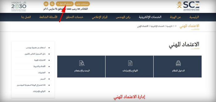 تسجيل دخول الهيئة السعودية للمهندسين