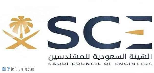 كيفية تسجيل دخول الهيئة السعودية للمهندسين