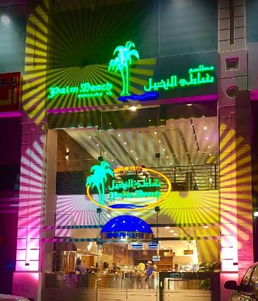 مطعم شاطئ النخيل جدة السعودية اليوم