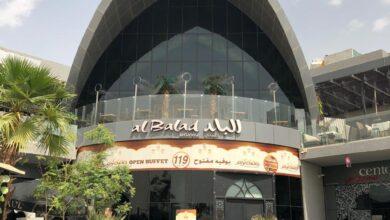 مطعم البلد الرياض