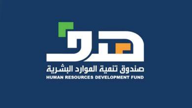 الاستعلام عن دعم الموارد البشرية