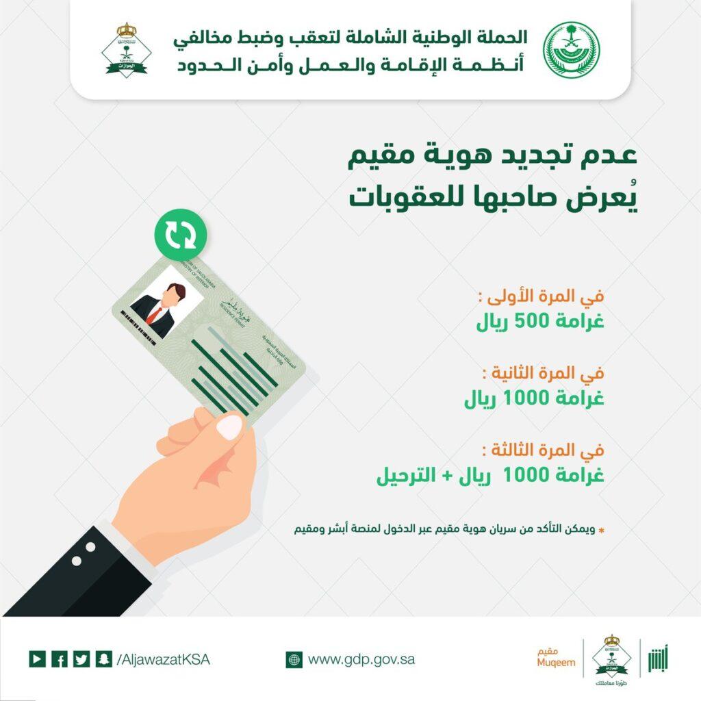 قيمة غرامة تأخير تجديد الإقامة للمرة الثالثة في السعودية