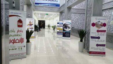 مجمع الدار البيضاء الطبي بالرياض