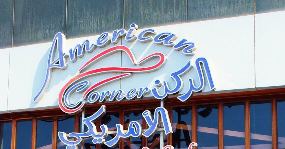 مطعم الركن الأمريكي