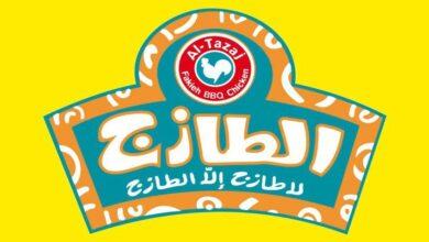 مطعم الطازج الرياض