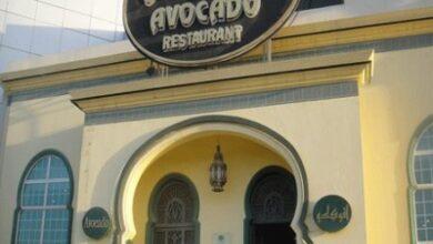 مطعم افوكادو الرياض