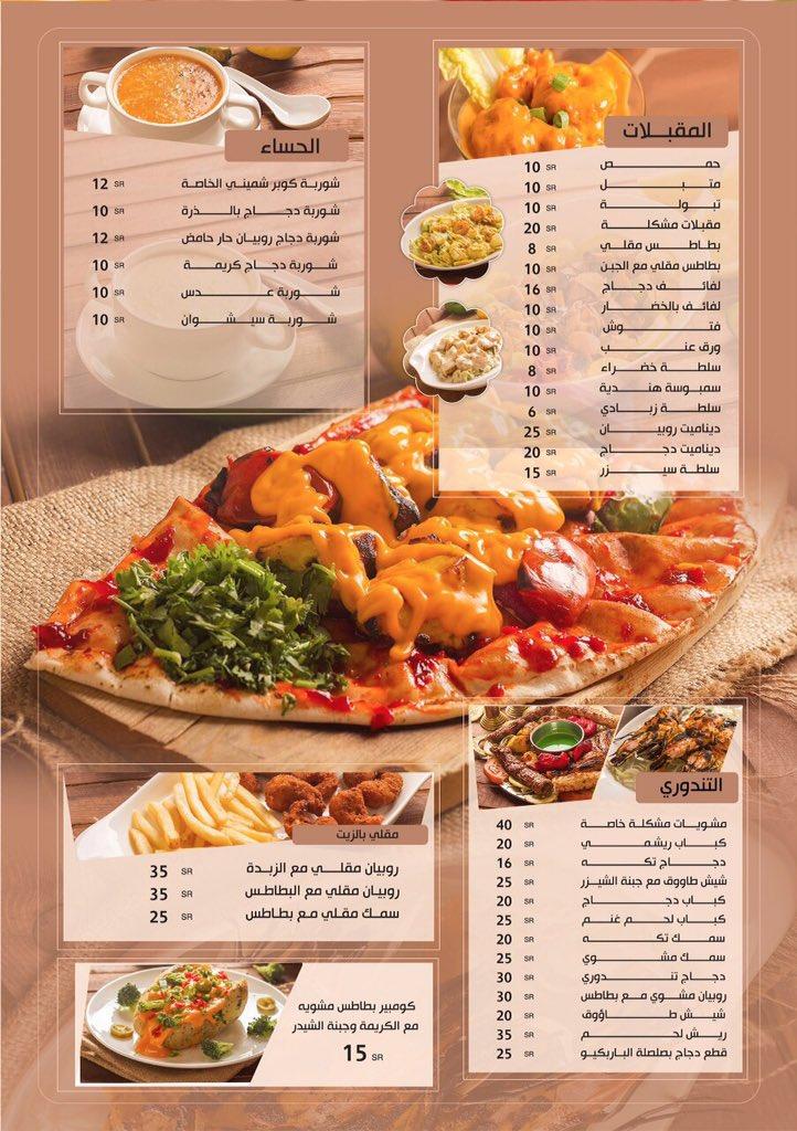 مطعم كوبر شندني الرياض الاسعار المنيو بالصور السعودية اليوم