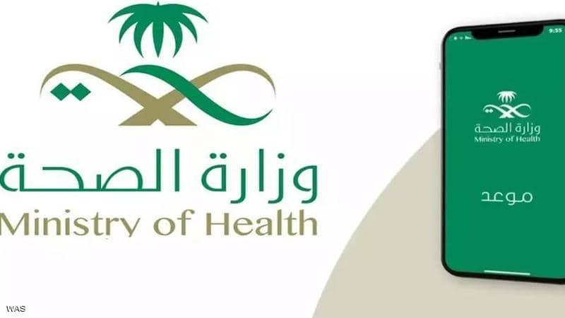 كيف يمكنك التحقق من الفحص الطبي للاقامة بالسعودية