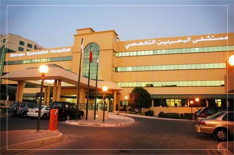 مستشفى البحرين التخصصي