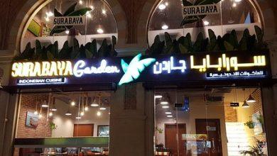 مطعم أندونيسي جدة