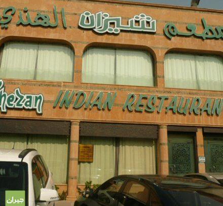 مطعم شيزان جدة