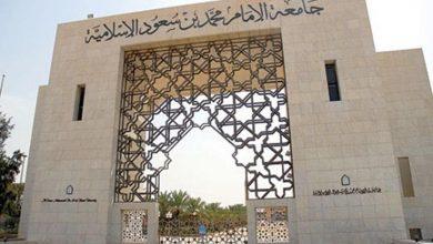 تخصصات جامعة الامام محمد بن سعود