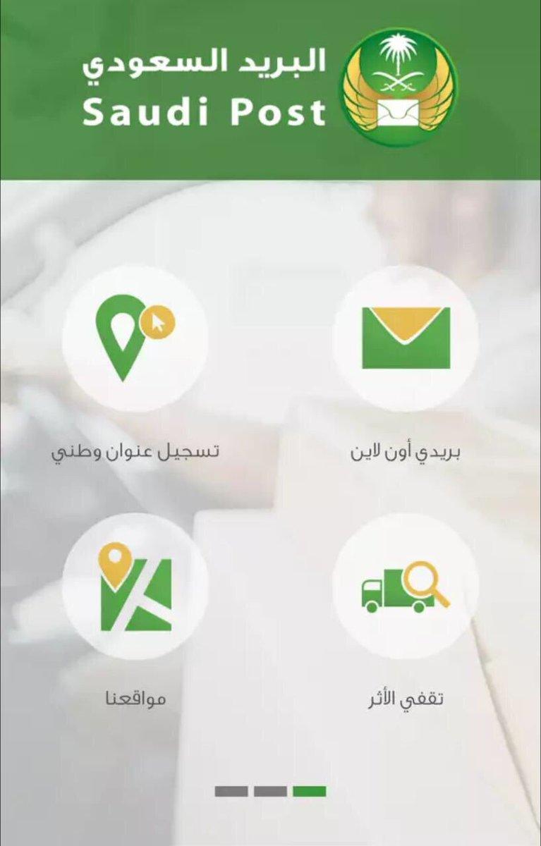 تطبيق البريد السعودي