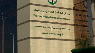 فتح ملف في مستشفى الملك فيصل التخصصي بجدة
