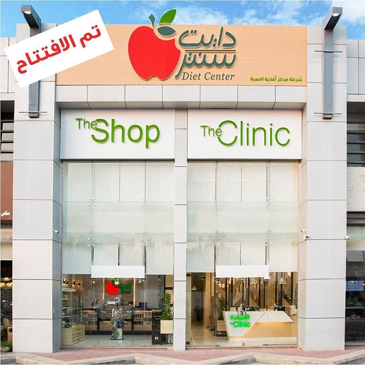 Diet Center Clinic