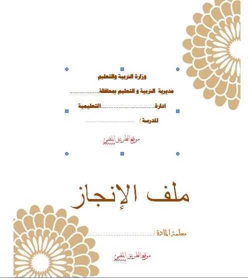 طريقة عمل ملف انجاز المعلمة السعودية اليوم
