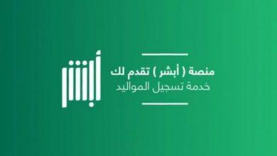 استخراج شهادة ميلاد بدل فاقد للمقيمين بالسعودية