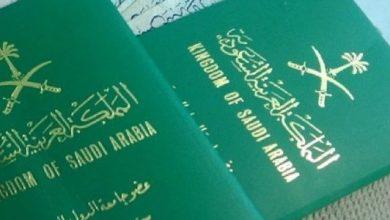 شروط التجنيس في السعودية