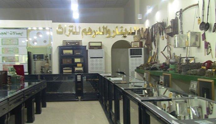 مقتنيات متحف الدينار والدرهم