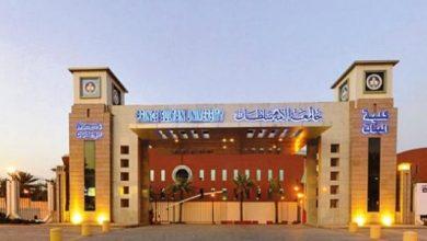 الجامعات الاهلية في الرياض