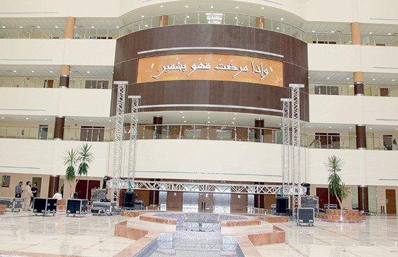 مستشفى الأمير محمد بن عبد العزيز