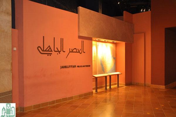 قاعة العصر الجاهلي بالمتحف الوطني السعودي