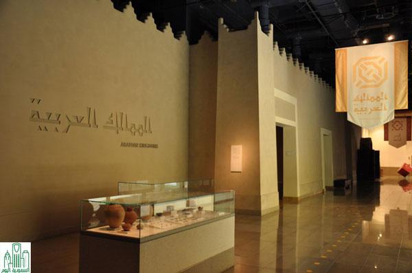 قاعة الممالك العربية القديمة بالمتحف الوطني السعودي
