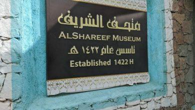 متحف الشريف بالطائف