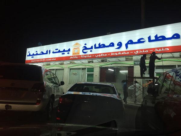 مطعم بيت حنيذ