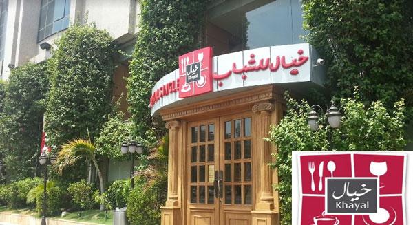 مطعم خيال التركي