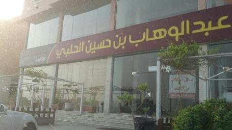 مطعم عبد الوهاب بن حسين الحلبي