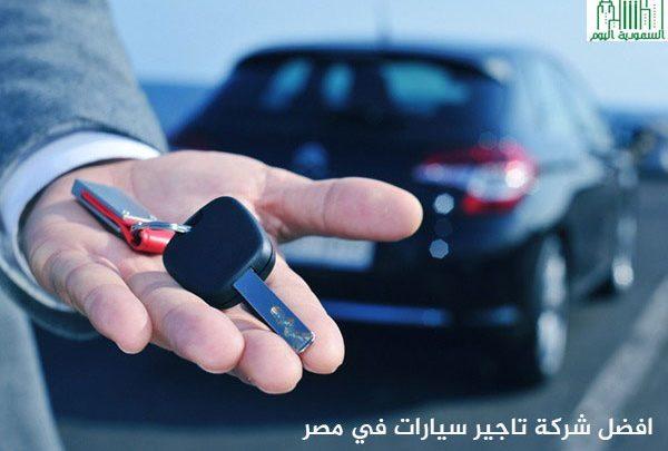 شركة تأجير سيارات في مصر