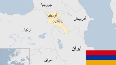 اين تقع ارمينيا